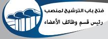 فتح باب القبول للترشيح لمنصب رئيس قسم علم وظائف الأعضاء