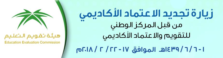 زيارة تجديد الاعتماد الأكاديمي - من قبل المركز الوطني للتقويم...