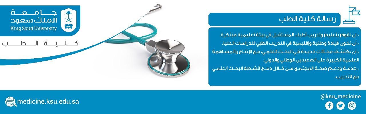 الرسالة - أن نقوم بتعليم وتدريب أطباء...