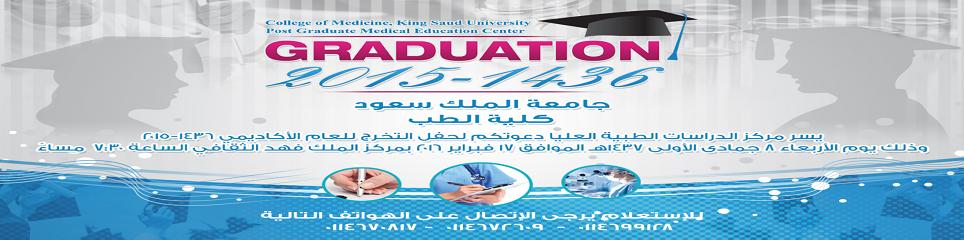 حفل تخرج طبيبات وأطباء الدراسات... - يسر مركز الدراسات الطبية...