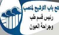 الترشيح لمنصب رئيس قسم طب وجراحة العيون