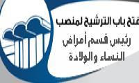 فتح باب الترشيح لمنصب رئيس قسم أمراض النساء والولادة